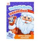 """Новогодние наклейки """"Игры с Дедом Морозом"""" 14,5 х 9 см 10 страниц"""