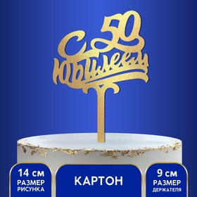 """Topper in cake With """"Anniversary 50"""""""