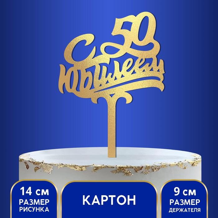 Топпер в торт «С юбилеем 50» - фото 700286