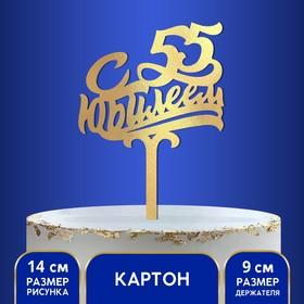 "Topper in cake ""happy Anniversary 55"""