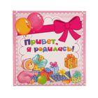 """Фотоальбом 24 страницы """"Привет, я родилась"""", розовый, мини"""