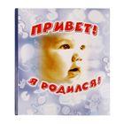 """Фотоальбом 48 страниц """"Привет, я родился"""", голубой"""