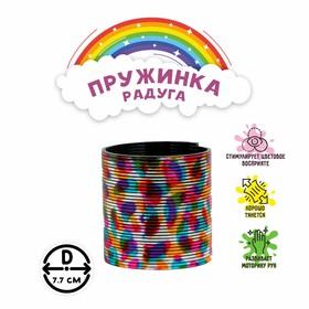 Пружинка-радуга «Сияние»