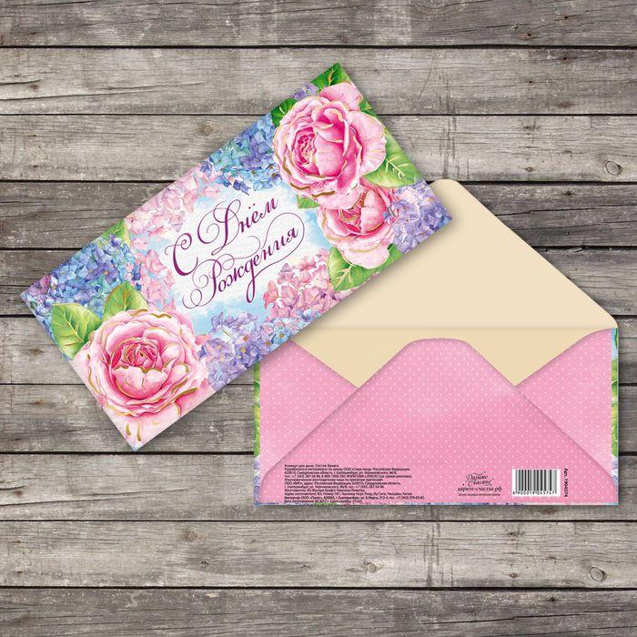 Открытки и конверты для денег по цене производителя, отдыхе моря
