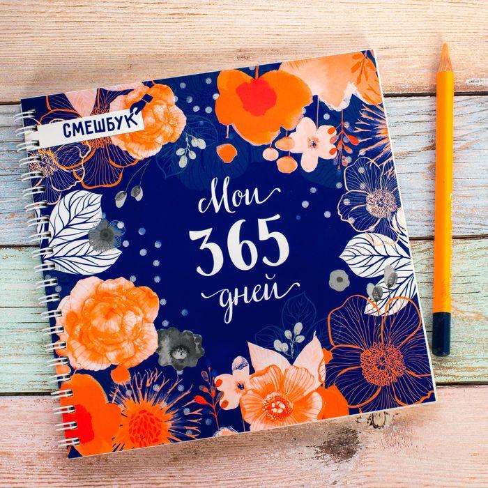"""Смешбук на гребне """"Мои 365 дней"""", твёрдая обложка, 20 х 20 см, 40 листов"""