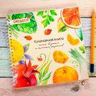 """Смешбук на гребне """"Кулинарная книга моих вкусных рецептов"""", твёрдая обложка, 20 х 20 см, 40 листов"""