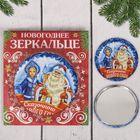 """Зеркало в конверте """"Сказочного Нового Года, Дед Мороз и Снегурочка"""""""