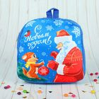 Рюкзак детский «С Новым годом! Дедушка Мороз», р-р. 24,5×24,5 см