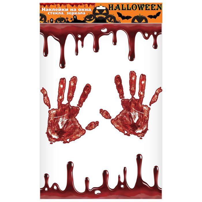 """Набор наклеек для украшения """"Кровавые ладони"""""""