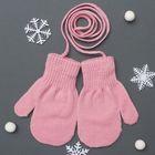 Варежки детские на верёвочке, размер 14, цвет розовый