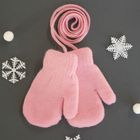 Варежки двухслойные на верёвочке для девочки, размер 7, цвет розовый