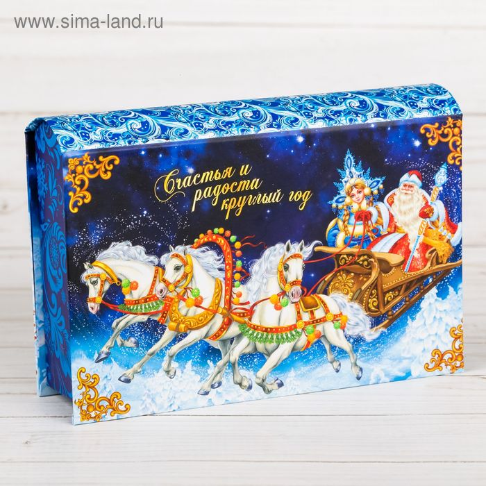 Коробка‒книга подарочная «Новогодняя тройка», 11 × 18 см