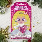 """Блеск для губ детский с открыткой """"Красивого Нового Года!""""+ резинка для волос МИКС"""
