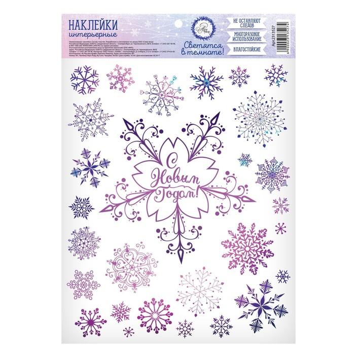 Интерьерная наклейка со светящимся слоем «Снежинки», 21 х 29,7 см