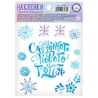 "The sticker has a luminous layer ""Fabulous New Year"", 14.8 x 10.5 cm"
