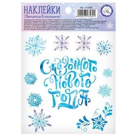 Наклейка со светящимся слоем «Сказочного Нового Года», 14,8 х 10,5 см в Донецке