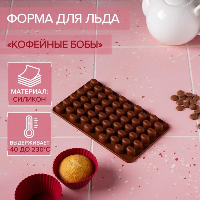 """Форма для шоколада """"Кофейные бобы"""", 55 ячеек"""