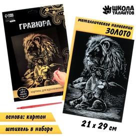 Гравюра «Львы» с металлическим эффектом золота А4