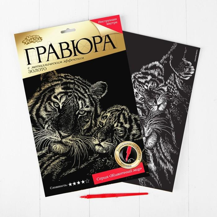 """Гравюра """"Тигры"""" с металлическим эффектом серебра А4"""