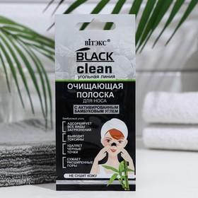 Полоска для носа очищающая Bitэкс Black Clean с активированным бамбуковым углем, 1шт