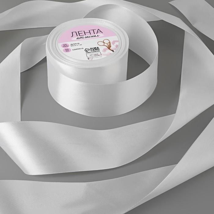 Лента атласная, 50мм, 23±1м, №001, цвет белый