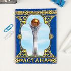 """Notepad """"Astana"""""""
