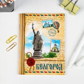 Блокнот А6 «Белгород», 32 листа