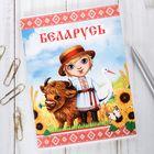 канцтовары с символикой Белоруссии