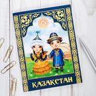 канцтовары с символикой Казахстана