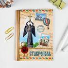 Блокнот «Ставрополь» (32 листа)