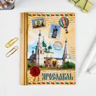 """Блокнот А6 """"Ярославль"""", 32 листа"""