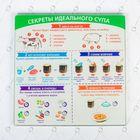 Многофункциональная кухонная доска «Секреты идеального супа», 20 × 20 см