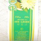 """Нитки вязальные """"Лотос"""" 250м/100гр  100% мерсеризованный хлопок цвет 0103 - фото 7456428"""