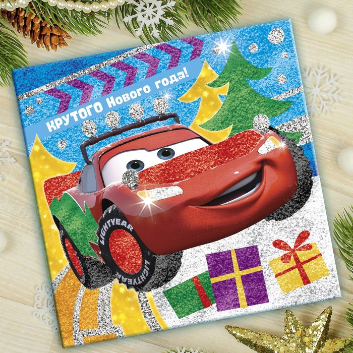 """Фреска с блестками и фольгой """"Крутого Нового года!"""" Тачки + 9 цветов песка по 4 гр, блестки 2 гр"""