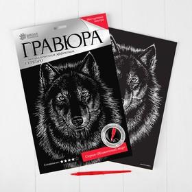 Гравюра «Волк» с металлическим эффектом серебра А4