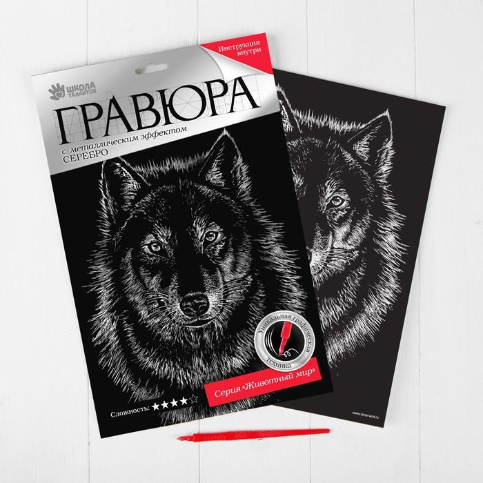 """Гравюра """"Волк"""" с металлическим эффектом серебра А4"""