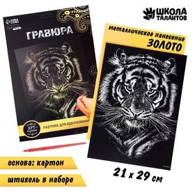 Гравюра «Тигр» с металлическим эффектом золото А4
