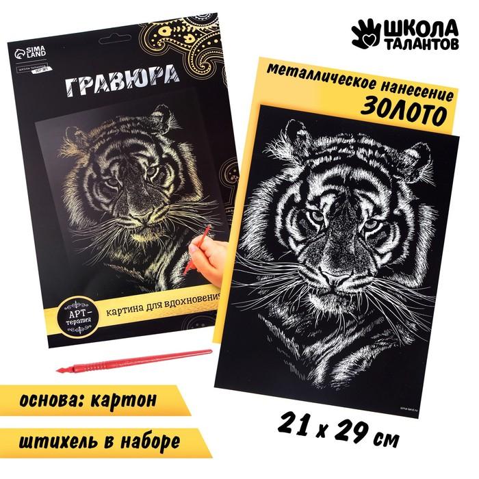 "Гравюра ""Тигр"", металлический эффект ""серебро"", 21 х 30 см"
