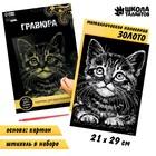 Гравюра «Котёнок» с металлическим эффектом золота А4 - фото 2128585