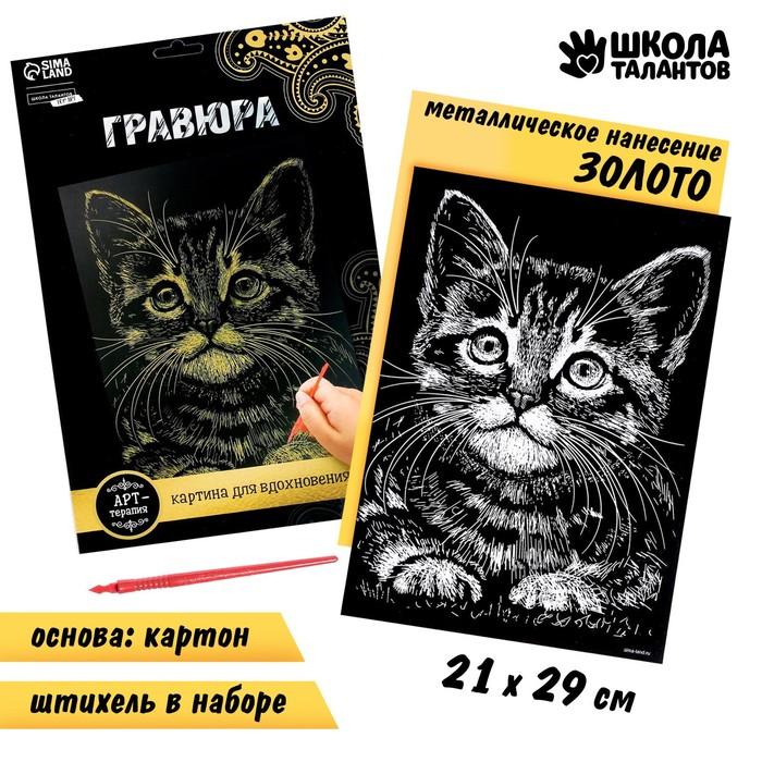 """Гравюра """"Котёнок"""" с металлическим эффектом золота А4"""