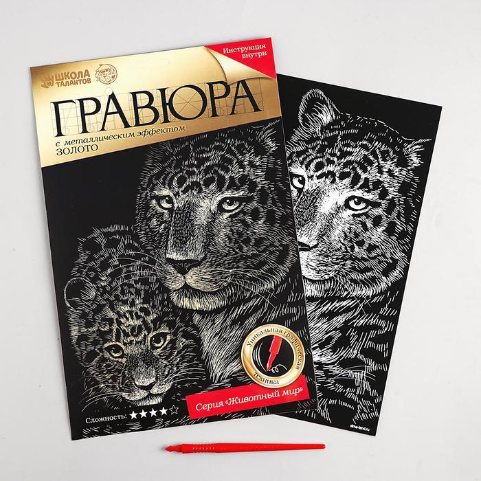 """Гравюра """"Леопарды"""", металлический эффект """"золото"""", 21 х 30 см"""