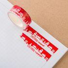 Клейкая лента декоративная «Снегопад подарков!», 1,5 см × 10 м