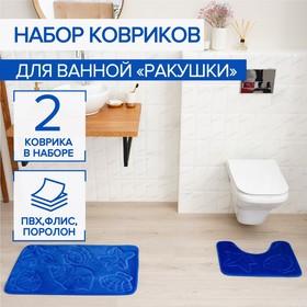 Набор ковриков для ванны и туалета «Ракушки», объёмные, 2 шт: 40×50, 50×80 см, цвет синий
