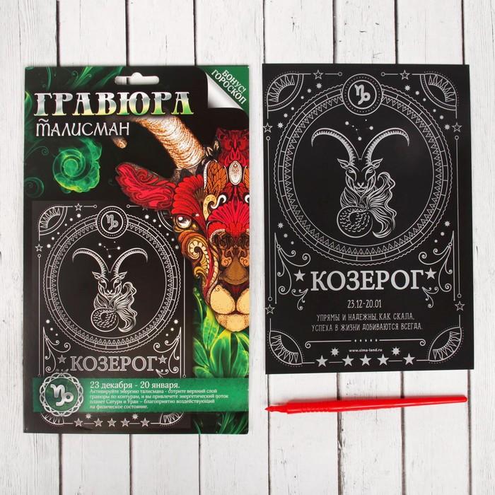 """Гравюра """"Козерог"""", металлический эффект """"серебро"""", 15 х 21 см"""