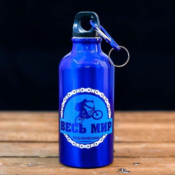"""Бутылка для воды """"Весь мир под колесами"""", 400 мл"""
