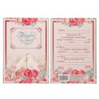 """Приглашение """"На Свадьбу"""" голуби, розовый фон, 15 х 10 см"""