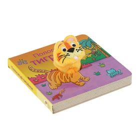 Книжки с пальчиковыми куклами «Полосатый тигрёнок»