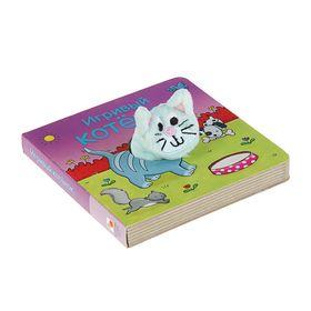 Книжки с пальчиковыми куклами «Игривый котёнок», 10 стр.