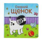 Книжки с пальчиковыми куклами «Озорной щенок» - фото 105682121