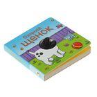 Книжки с пальчиковыми куклами «Озорной щенок» - фото 105682122